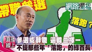 (網路獨播版)參選或辭職 逼韓國瑜二擇一 怎不說那些年「落跑」的綠首長...《直播線上》20190717-1