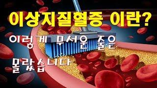 이상지질혈증 이란, 치료와 관리방법은?