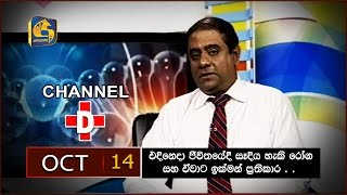 Channel D | Interview with Dr. Bimsara Senanayake - 14th October 2016