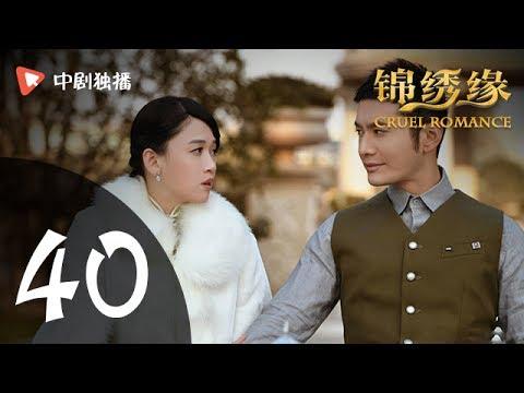 锦绣缘华丽冒险 40 大结局 | Cruel Romance 40 Final (黄晓明 / 陈乔恩 / 乔任梁 领衔主演)【TV版】