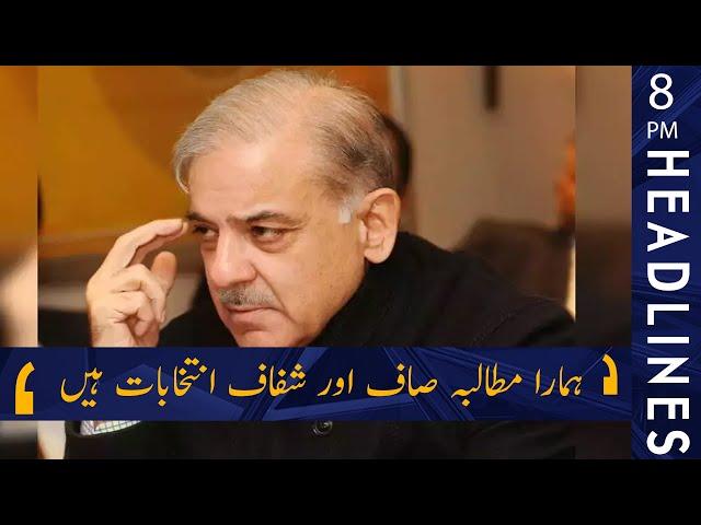 8 PM News Headlines   21-September-2021   Faiz News