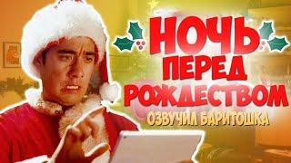 Волшебная Ночь Перед Рождеством - Короткометражный фильм Зака Кинга