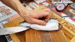 Как разделать селёдку рыбу на филе ЛАЙФХАК и МАСТЕР КЛАСС готовит Одесский Липован ОСЕНЬ ОДЕССА 2020