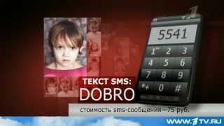Русфонд на Первом. Акция помощи Диме Терентьеву