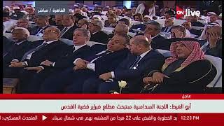 كلمة أمين جامعة الدول العربية خلال فعاليات مؤتمر الأزهر العالمي لنصرة القدس برعاية الرئيس السيسي