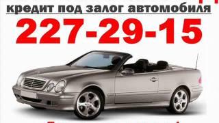 Автоломбард 227-29-15 СВАО(, 2010-06-23T11:50:17.000Z)