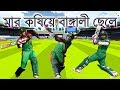 ICC Champions Trophy Bangladesh Official theme song 2017 Mar Kosiye BD Cricket song Nonstop ComedyBD