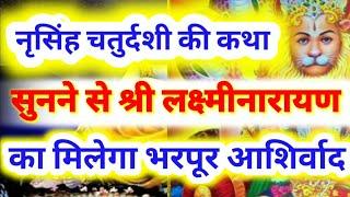 नृसिंह जयन्ती की रहस्यमयी कथा सुनने से श्री लक्ष्मीनारायण का मिलेगा अनन्तगुणा आशिर्वाद,17 मई 2019💰