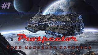 Prospector Roguelike  (обучение - создание персонажа - 1 серия)