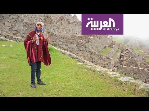 السياحة عبر العربية | ماتشو بيتشو أهم معلم في البيرو  - نشر قبل 3 ساعة