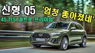 """[시승기]""""BMW X3 맞수 등장""""…아우디 Q5 45TFSI 콰트로 프리미엄(AUDI Q5 2021 REVIEW)"""