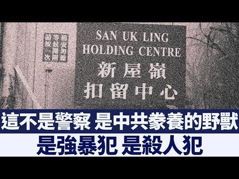 韓國最大媒體曝光香港黑警獸行:輪姦女示威者、勾結黑社會|新唐人亞太電視|20191115