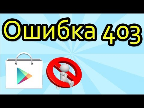 Как исправить ошибку 403 Play market в Крыму  Код 403 Play market ошибка  Код ошибки 403 Play market