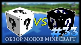 Белый Лаки Блок VS Чёрный - Битва Двух Безумий! - Lucky Block Mod Майнкрафт