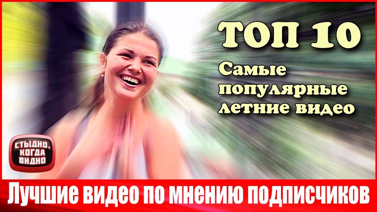 ТОП 10. Десятка лучших видео по мнению подписчиков канала