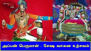 அப்பன் பெருமாள் – சேஷ வாகன உற்சவம் | Appan Perumal | Sesha Vaganam | Britain Tamil Bhakthi
