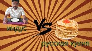 Индус vs Русская кухня
