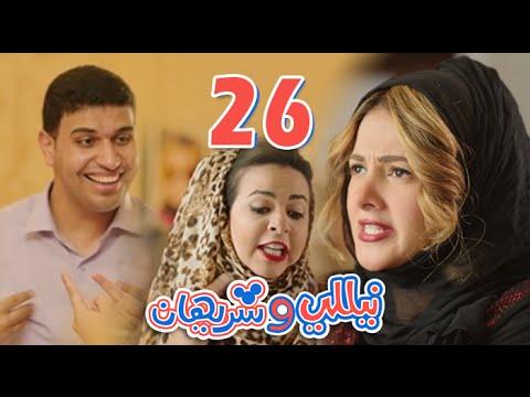 مسلسل نيللي وشريهان - الحلقه السادسه والعشرون    Nelly & Sherihan - Episode 26