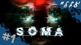 Прохождение SOMA на русском — Часть 1 | хоррор, ужасы, ужастик