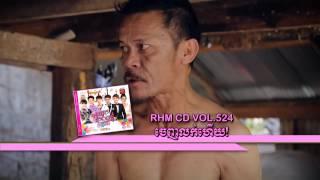 RHM CD Vol. 525 និង VCD 215 - អូនអ៊ូក! ប្រពន្ធខ្ញុំ