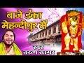 Baje Danka Mehadipur Me ! Mehandipur Bala Ji Bhajan ! Tarun Sagar #Ambey Bhakti