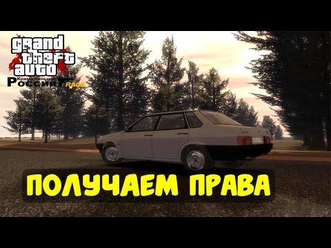 GTA : Криминальная Россия (по сети) #1 - Получаем права