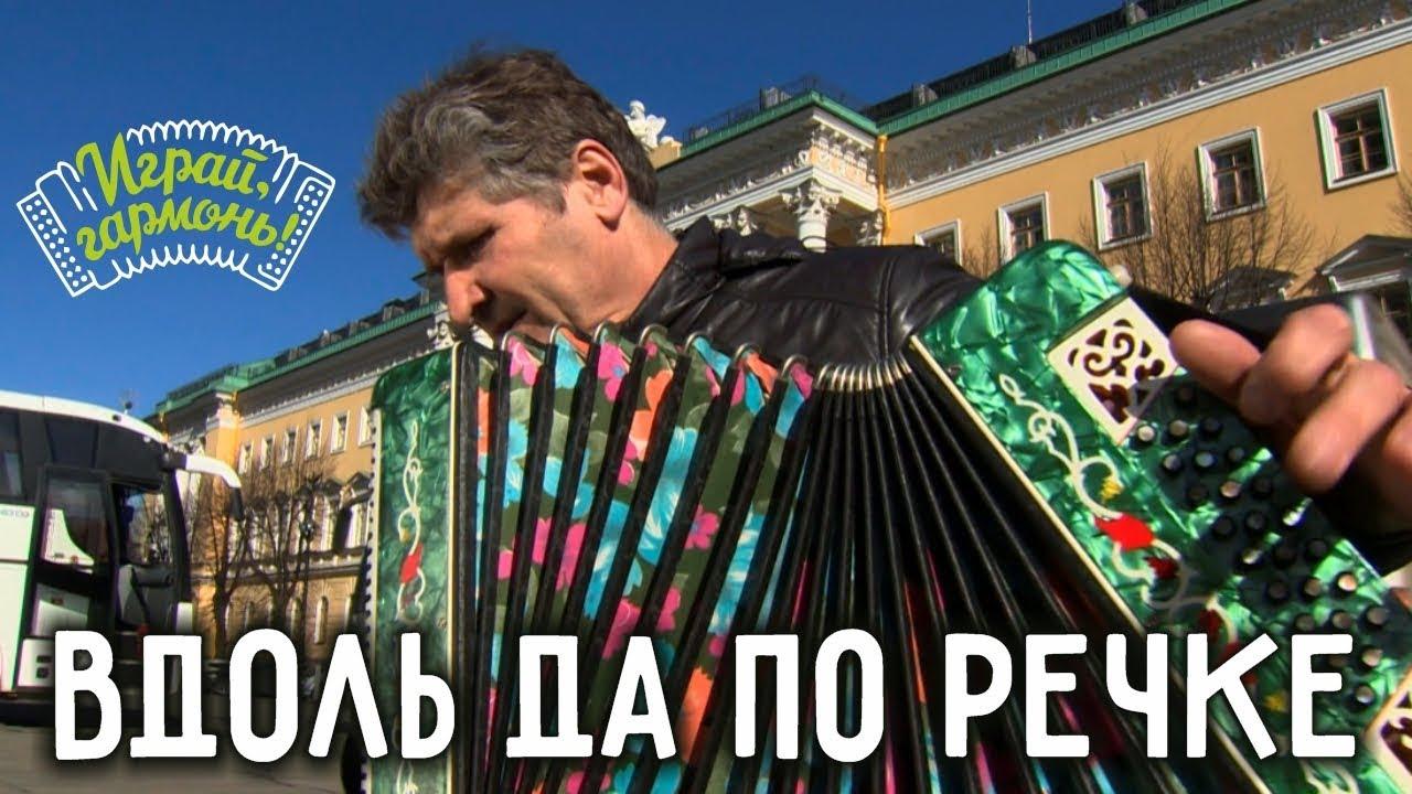 Играй, гармонь! | Николай Сергеенко (Сведловская обл.) | Вдоль да по речке