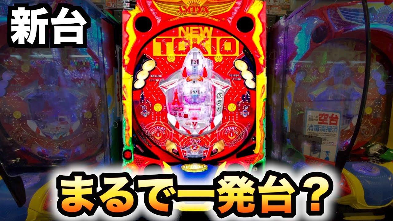 【新台】ニュートキオはまるで一発台?パチンコ実践羽根物ハカマタイプ(NEW TOKIO)