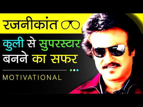 Superstar Rajinikanth Biography In Hindi | Tamil Star Life | Success Story