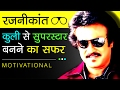 Superstar Rajinikanth Biography In Hindi | Tamil Star Life | Success Story