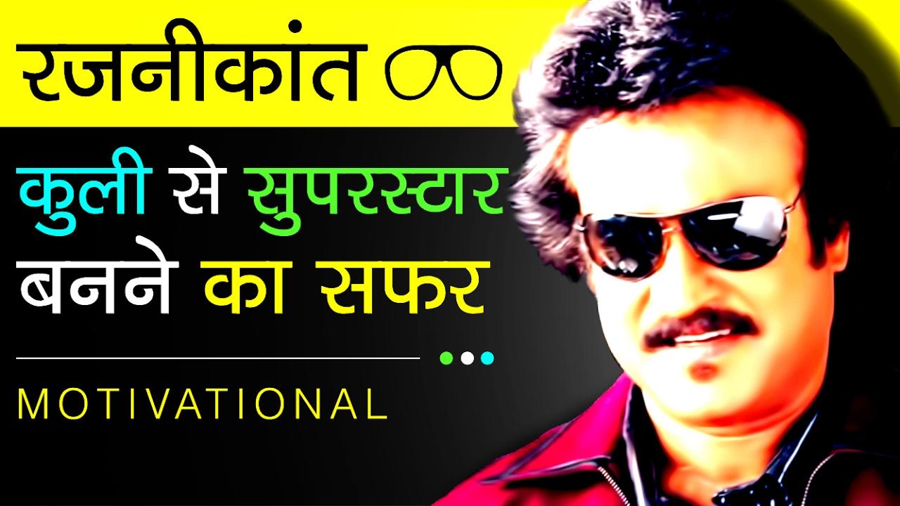 Superstar Rajinikanth Biography In Hindi Tamil Star Life Success Story Youtube