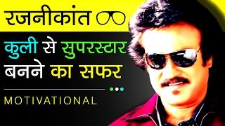 superstar rajinikanth biography in hindi   tamil star life   success story