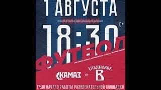 Камаз - Волга (Ульяновск)