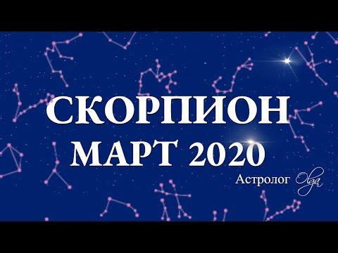 СКОРПИОН гороскоп на МАРТ 2020. Сатурн в 4 доме. Астролог Olga