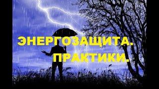 Энергозащита. ПРАКТИКИ. Алена Дмитриева.