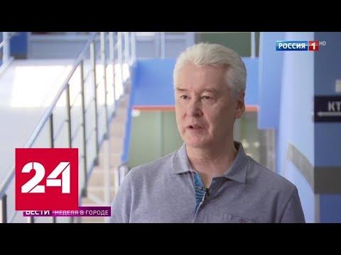 Сергей Собянин рассказал об очередном снятии ограничений - Россия 24