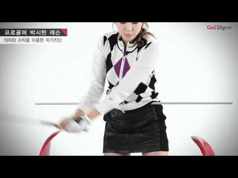 [골프다이제스트] 리버스 피봇을 피하라 - 박시현