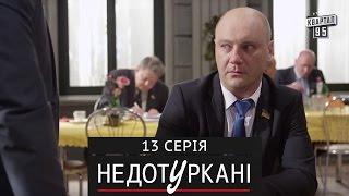 «Недотуркані» – новый комедийный сериал - 13 серия | сериал комедия 2016