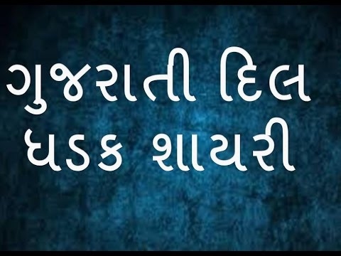 Gujrati Sayri Dil Dhadk Gujarati Shayari For Love