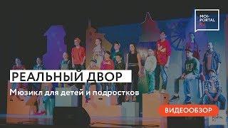 Мюзикла для детей и подростков «Реальный двор»