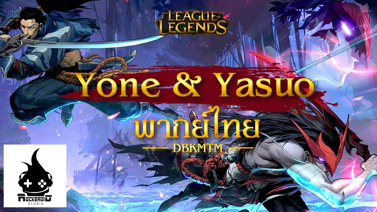 เรื่องราวของสองพี่น้อง Yone(โยเนะ) แล้ว Yasuo(ยาสุโอะ) พากย์ไทย LOL League of Legends - DBKMTM