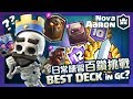 【Nova l Aaron 】100石挑戰日常練習 BEST DECK in grand challenge?