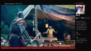 God of War 2018 - Стрим #4! #PS4 #LIVE