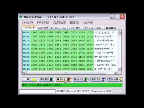 AP1887Q・DB509によるリレーシーケンスソフト連技の操作説明