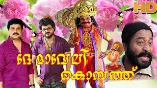 De Maveli Kombathu Malayalam Comedy | Dileep Nadrsha Comedy | Latest Online Comedy Upload 2016