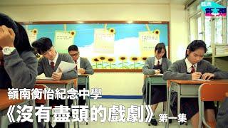 Publication Date: 2019-10-30 | Video Title: 嶺南衡怡紀念中學 X 奮青創本視《沒有盡頭的戲劇》第一集