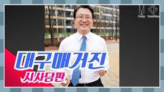 TBN대구매거진(시사담판)  강민구 의원 김지만 의원 …