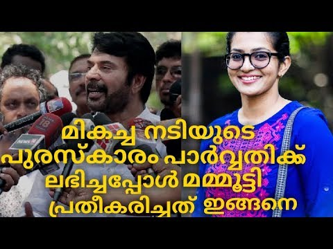 Mammootty Reaction On Parvathy Menon Wins Best Actress Kerala State Award 2018 For Take Off!!!!!!!!!