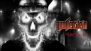 Wolfenstein прохождение часть 6