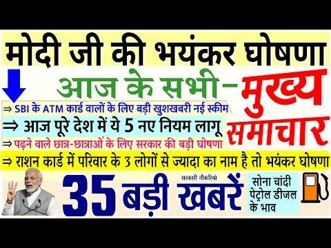 Today Breaking News ! आज के मुख्य समाचार, February 2019 PM Modi Petrol,SBI, Bank, ATM